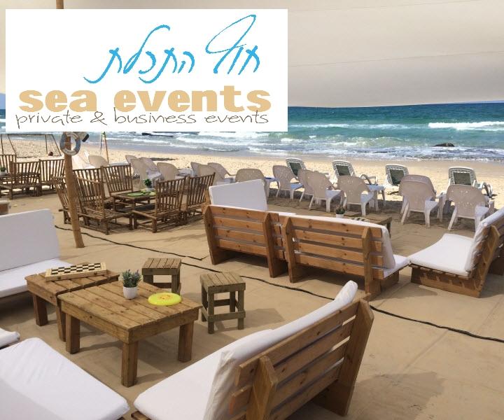 חוף התכלת Sea Events אירועים פרטיים ועסקיים